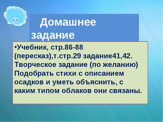 Домашнее задание Учебник, стр.86-88 (пересказ),т.стр.29 задание41,42. Творче...