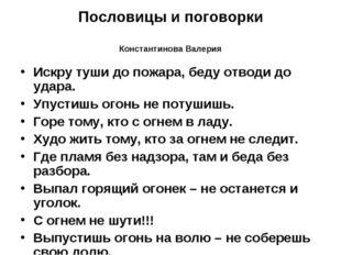 Пословицы и поговорки Константинова Валерия Искру туши до пожара, беду отводи