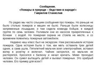 Сообщение. «Пожары в природе – бедствие в народе!» Гаврилов Станислав По ради
