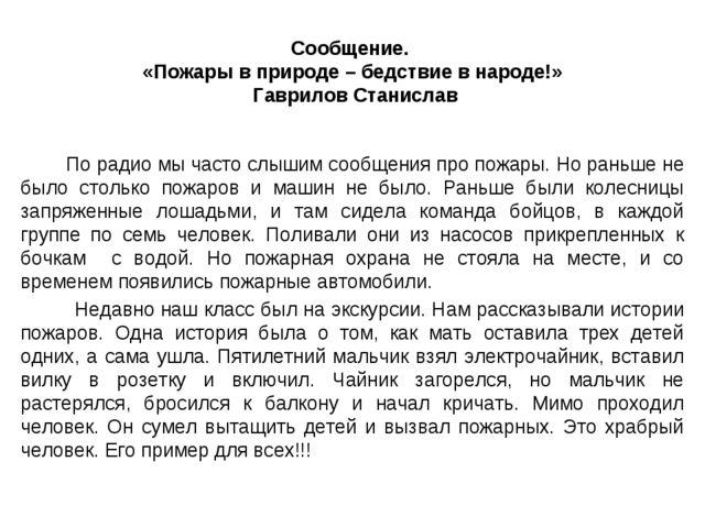 Сообщение. «Пожары в природе – бедствие в народе!» Гаврилов Станислав По ради...