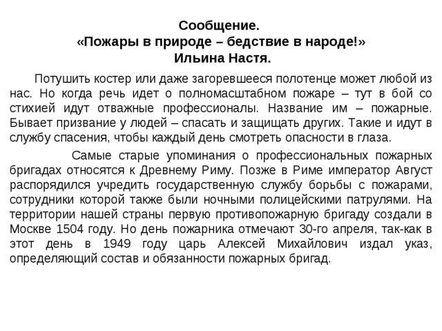 Сообщение. «Пожары в природе – бедствие в народе!» Ильина Настя. Потушить кос...