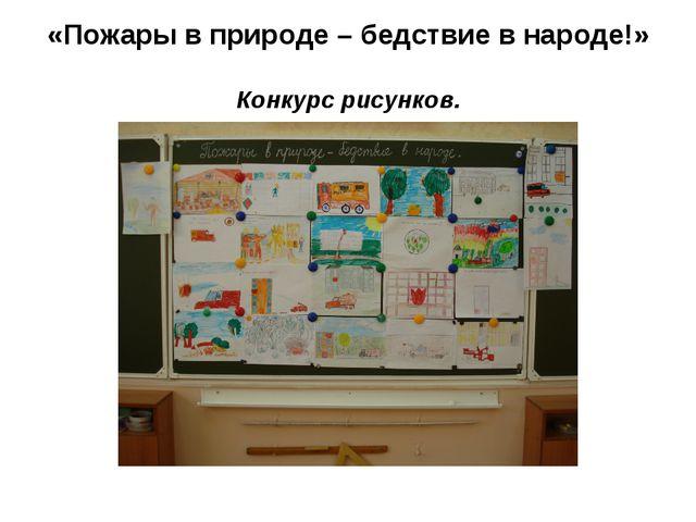 «Пожары в природе – бедствие в народе!» Конкурс рисунков.