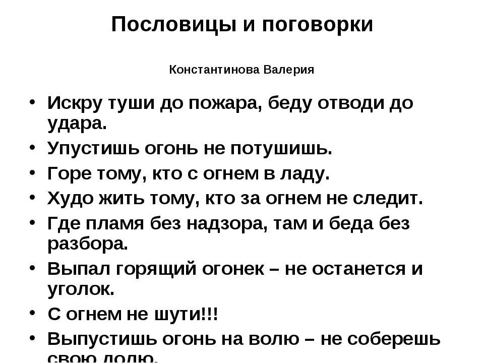 Пословицы и поговорки Константинова Валерия Искру туши до пожара, беду отводи...
