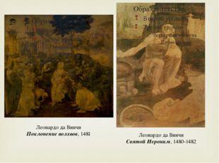 Леонардо да Винчи Поклонение волхвов, 1481 Леонардо да Винчи Святой Иероним,