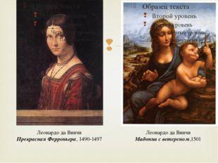 Леонардо да Винчи Прекрасная Ферроньера, 1490-1497 Леонардо да Винчи Мадонна