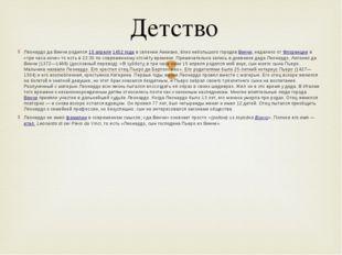 Леонардо да Винчи родился15 апреля1452 годав селении Анкиано, близ небольш
