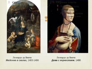 Леонардо да Винчи Мадонна в скалах, 1483-1486 Леонардо да Винчи Дама с горно
