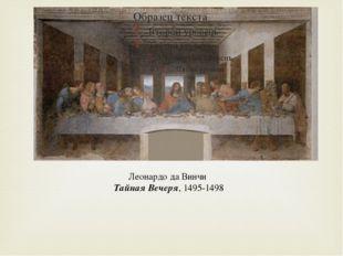 Леонардо да Винчи Тайная Вечеря, 1495-1498 