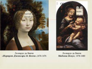 Леонардо да Винчи «Портрет Джиневры де Бенчи»,1474-1476 Леонардо да Винчи Мад
