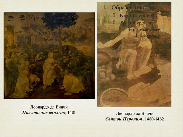 Леонардо да Винчи Поклонение волхвов, 1481 Леонардо да Винчи Святой Иероним,...