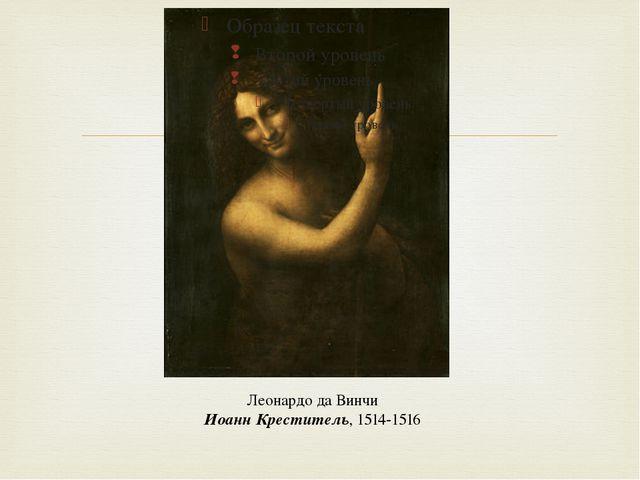 Леонардо да Винчи Иоанн Креститель, 1514-1516 