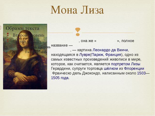 Мона Лиза «Мо́на Ли́за», она же «Джоко́нда», полное название—Портре́т госпо...