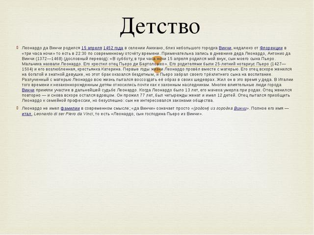 Леонардо да Винчи родился15 апреля1452 годав селении Анкиано, близ небольш...