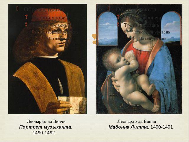 Леонардо да Винчи Портрет музыканта, 1490-1492 Леонардо да Винчи Мадонна Лит...