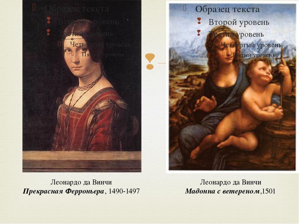 Леонардо да Винчи Прекрасная Ферроньера, 1490-1497 Леонардо да Винчи Мадонна...
