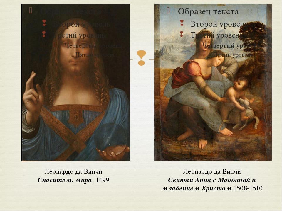 Леонардо да Винчи Спаситель мира, 1499 Леонардо да Винчи Святая Анна с Мадонн...