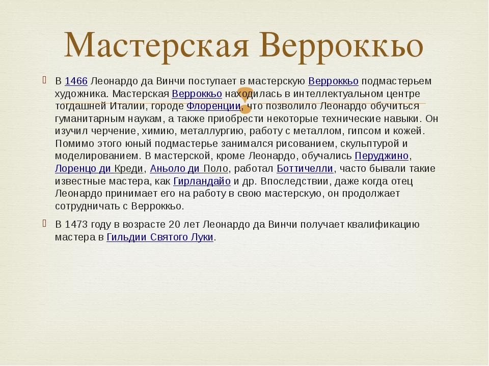 В1466Леонардо да Винчи поступает в мастерскуюВерроккьо подмастерьем художн...