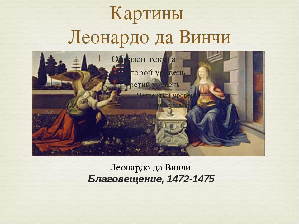 Картины Леонардо да Винчи Леонардо да Винчи Благовещение, 1472-1475 