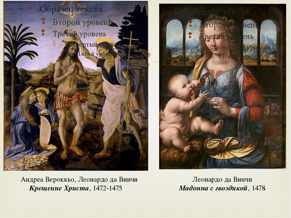 Андреа Вероккьо, Леонардо да Винчи Крещение Христа, 1472-1475 Леонардо да Ви...