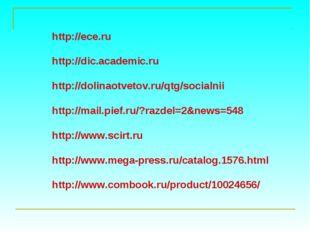 http://ece.ru http://dic.academic.ru http://dolinaotvetov.ru/qtg/socialnii ht