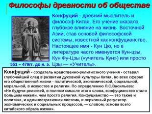 Философы древности об обществе 551 – 479гг. до н. э. Конфуций - древний мысл