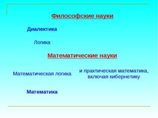 Философские науки Диалектика Логика Математические науки Математическая л