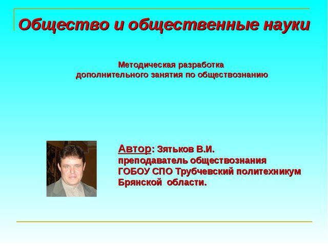 Общество и общественные науки Методическая разработка дополнительного заняти...