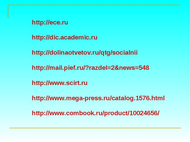http://ece.ru http://dic.academic.ru http://dolinaotvetov.ru/qtg/socialnii ht...