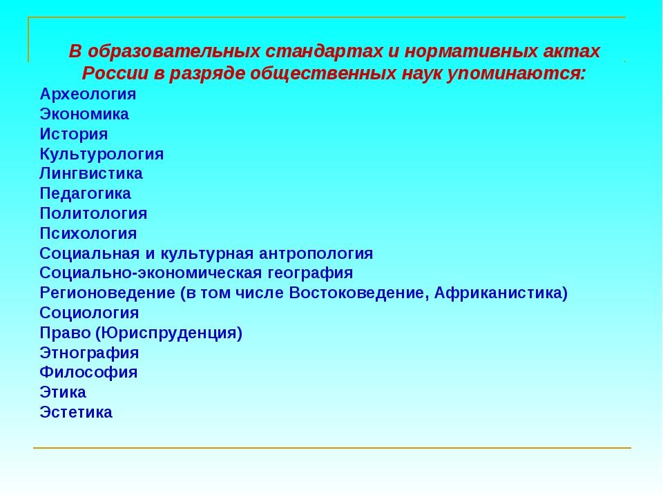 В образовательных стандартах и нормативных актах России в разряде общественны...