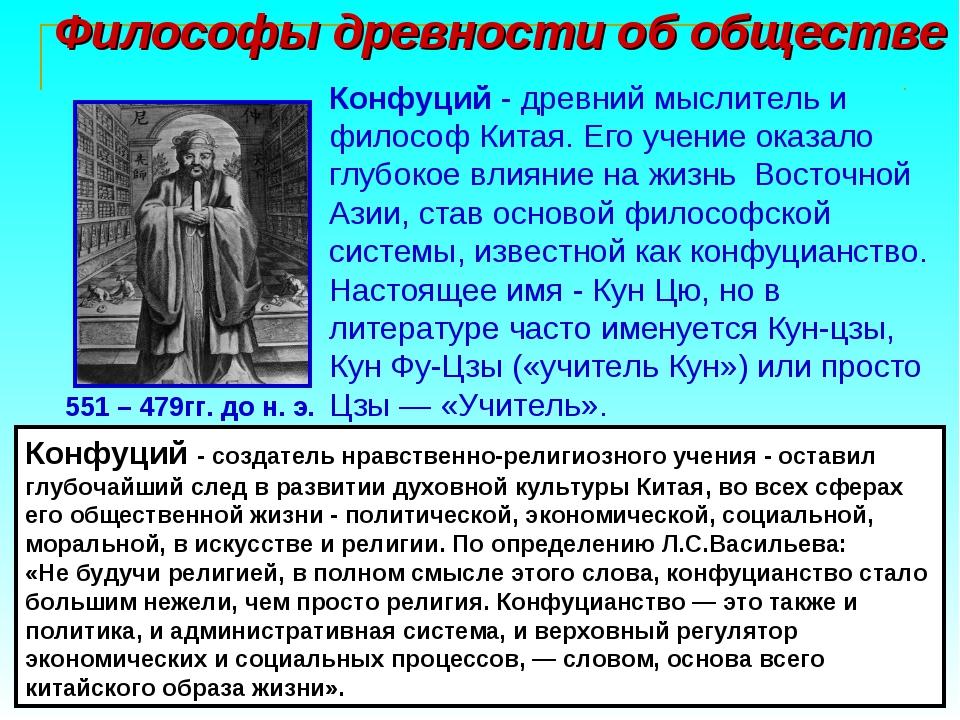 Философы древности об обществе 551 – 479гг. до н. э. Конфуций - древний мысл...