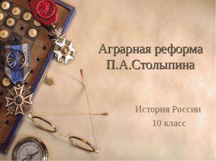 Аграрная реформа П.А.Столыпина История России 10 класс