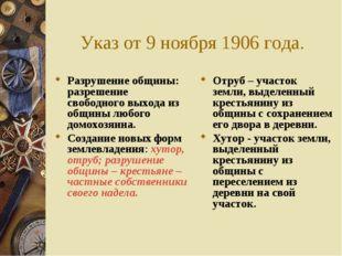 Указ от 9 ноября 1906 года. Разрушение общины: разрешение свободного выхода и