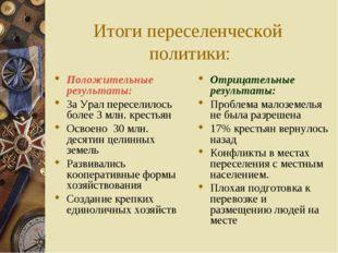 Итоги переселенческой политики: Положительные результаты: За Урал переселилос