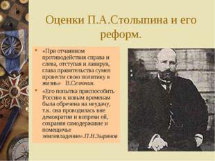 Оценки П.А.Столыпина и его реформ. «При отчаянном противодействия справа и сл