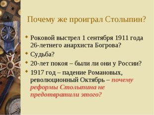 Почему же проиграл Столыпин? Роковой выстрел 1 сентября 1911 года 26-летнего