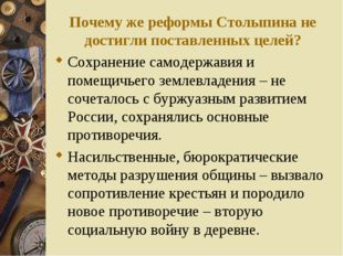Почему же реформы Столыпина не достигли поставленных целей? Сохранение самоде