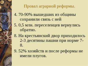 Провал аграрной реформы. 4. 70-90% вышедших из общины сохранили связь с ней 5