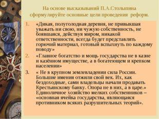 На основе высказываний П.А.Столыпина сформулируйте основные цели проведения р