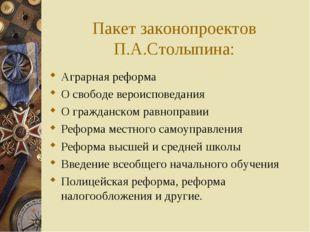 Пакет законопроектов П.А.Столыпина: Аграрная реформа О свободе вероисповедани