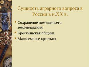 Сущность аграрного вопроса в России в н.ХХ в. Сохранение помещичьего землевла