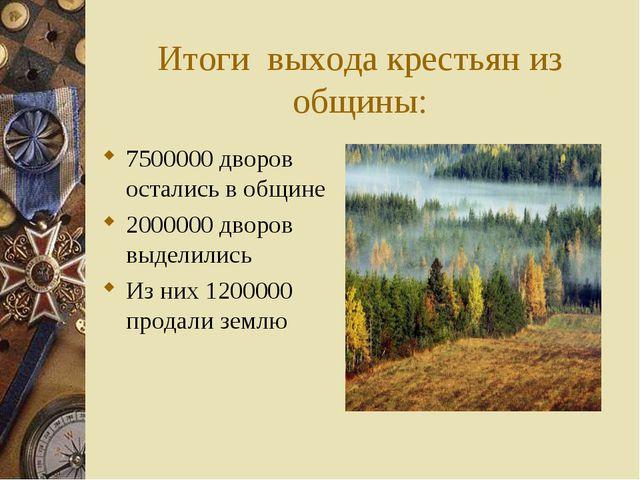 Итоги выхода крестьян из общины: 7500000 дворов остались в общине 2000000 дво...