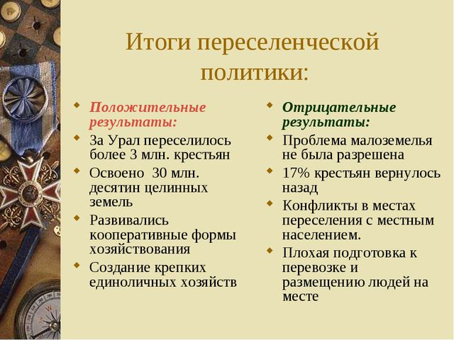 Итоги переселенческой политики: Положительные результаты: За Урал переселилос...