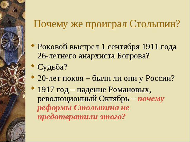 Почему же проиграл Столыпин? Роковой выстрел 1 сентября 1911 года 26-летнего...