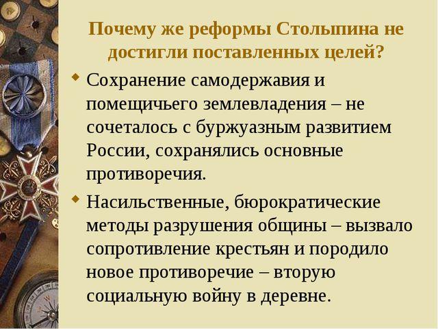 Почему же реформы Столыпина не достигли поставленных целей? Сохранение самоде...