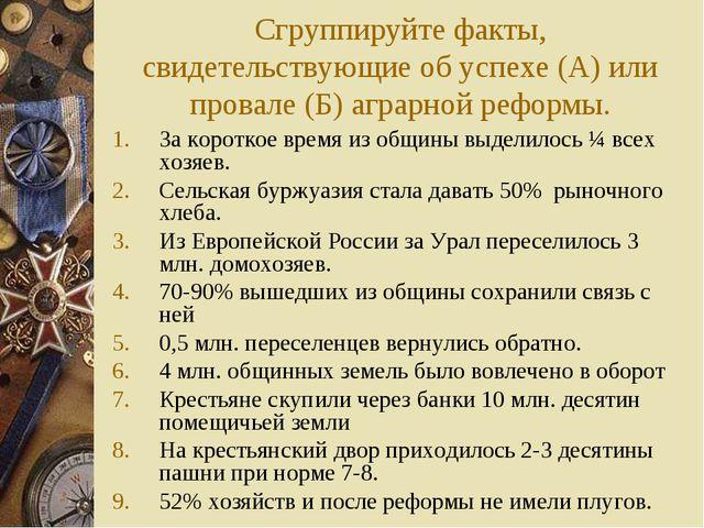 Сгруппируйте факты, свидетельствующие об успехе (А) или провале (Б) аграрной...