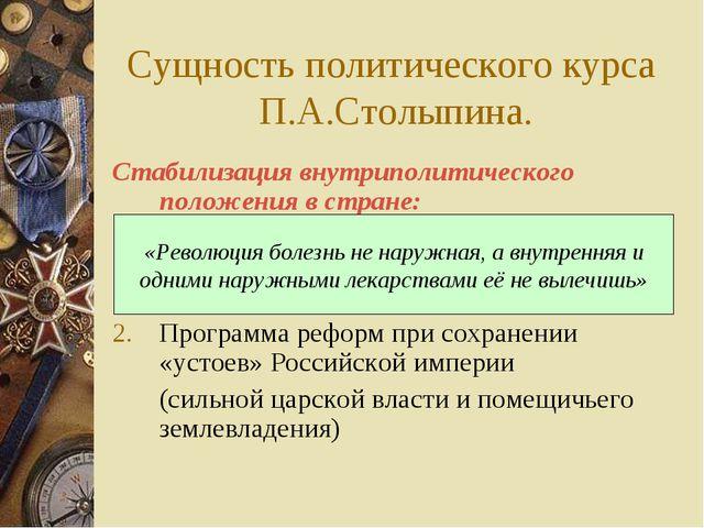 Сущность политического курса П.А.Столыпина. Стабилизация внутриполитического...