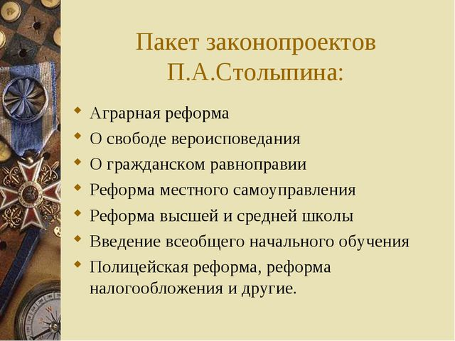 Пакет законопроектов П.А.Столыпина: Аграрная реформа О свободе вероисповедани...