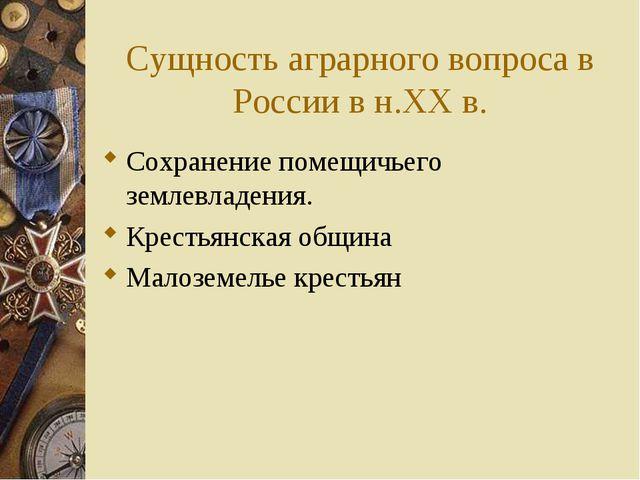 Сущность аграрного вопроса в России в н.ХХ в. Сохранение помещичьего землевла...
