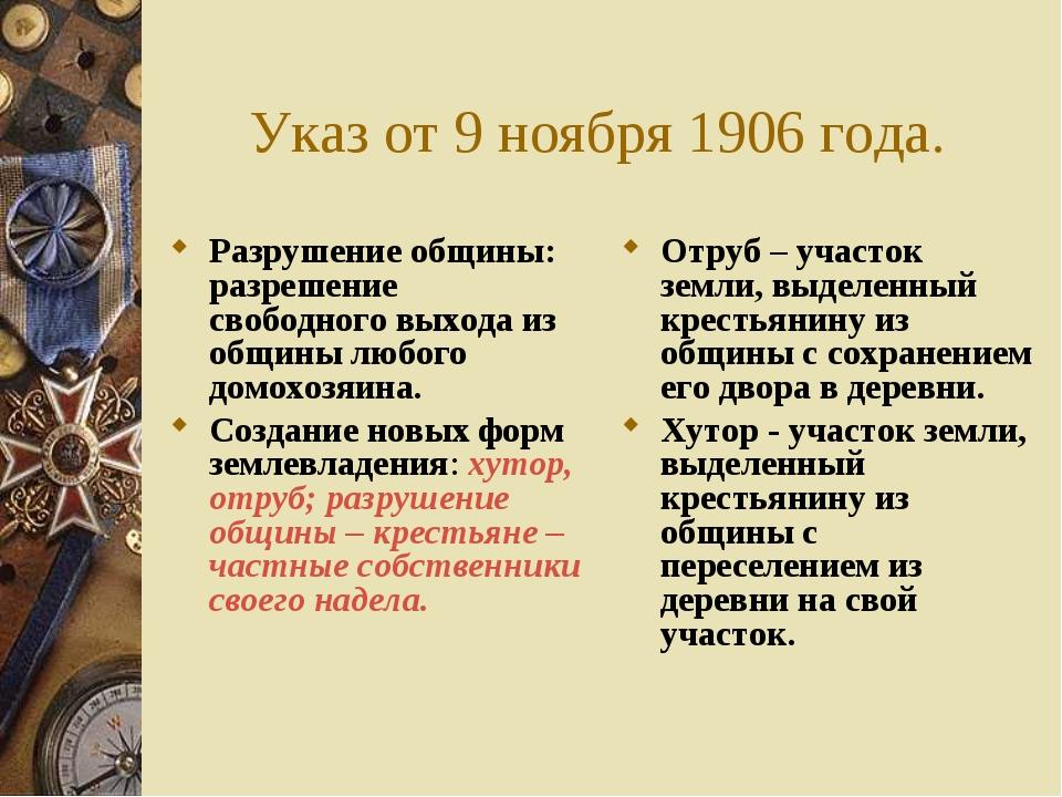 Указ от 9 ноября 1906 года. Разрушение общины: разрешение свободного выхода и...
