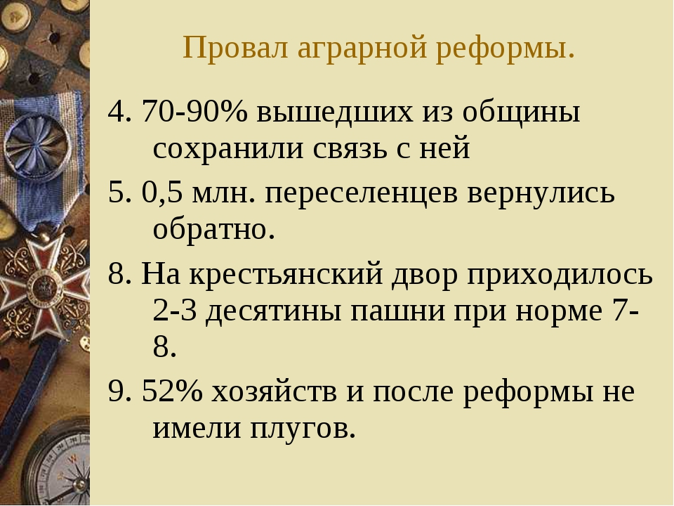 Провал аграрной реформы. 4. 70-90% вышедших из общины сохранили связь с ней 5...